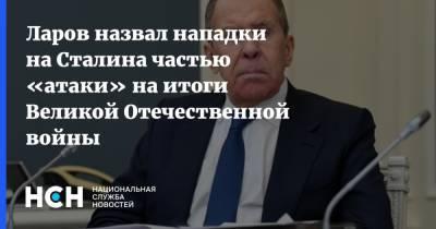Ларов назвал нападки на Сталина частью «атаки» на итоги Великой Отечественной войны