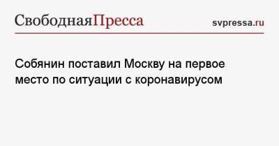 Собянин поставил Москву на первое место по ситуации с коронавирусом