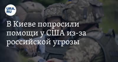 В Киеве попросили помощи у США из-за российской угрозы. Требуют помощь, как у Афганистана