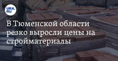 В Тюменской области резко выросли цены на стройматериалы