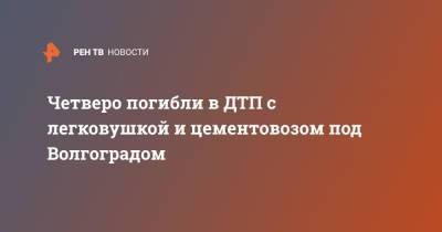 Четверо погибли в ДТП с легковушкой и цементовозом под Волгоградом