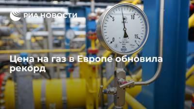 Биржевая цена на газ в Европе впервые превысила 600 долларов за тысячу кубометров