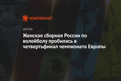 Женская сборная России по волейболу пробилась в четвертьфинал чемпионата Европы