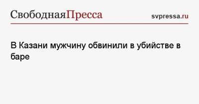 В Казани мужчину обвинили в убийстве в баре