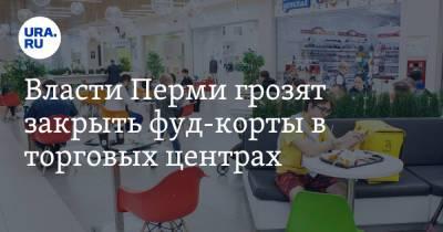 Власти Перми грозят закрыть фуд-корты в торговых центрах