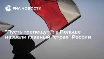 Gazeta Polska Codziennie: Россия ничего не боится так сильно, как союза Польши и Украины