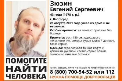 В Волгограде третий день разыскивают 43-летнего мужчину
