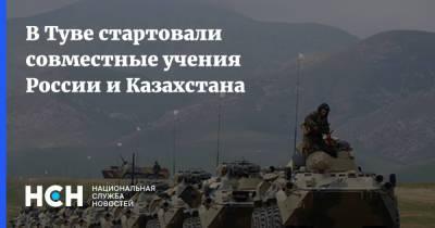 В Туве стартовали совместные учения России и Казахстана
