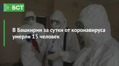 В Башкирии за сутки от коронавируса умерли 15 человек