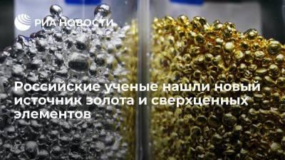 Российские ученые нашли новый источник золота и сверхценных элементов