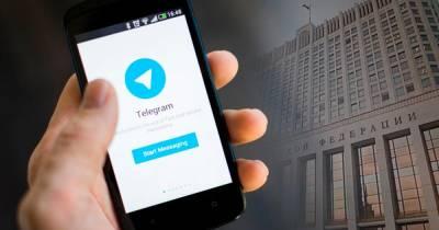 Правительство РФ завело Telegram-канал