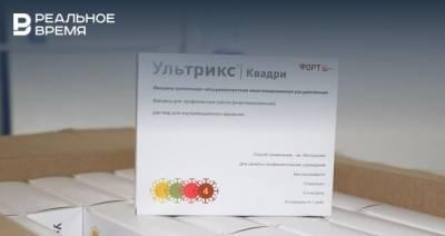 В Татарстан поступила первая партия вакцины от гриппа для детей и беременных женщин