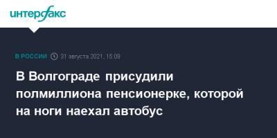 В Волгограде присудили полмиллиона пенсионерке, которой на ноги наехал автобус