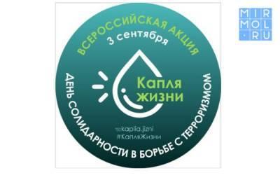 Акция «Капля жизни» пройдет в России