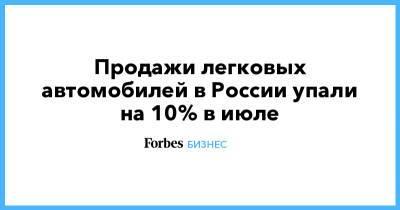 Продажи легковых автомобилей в России упали на 10% в июле