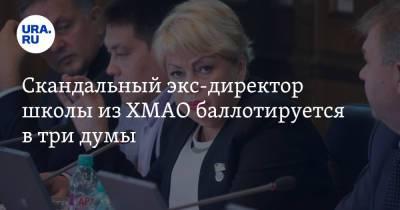 Скандальный экс-директор школы из ХМАО баллотируется в три думы