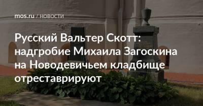 Русский Вальтер Скотт: надгробие Михаила Загоскина на Новодевичьем кладбище отреставрируют