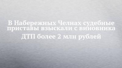 В Набережных Челнах судебные приставы взыскали с виновника ДТП более 2 млн рублей