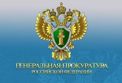 Генпрокуратура России направила иск к Альфа-Банку и Абызову