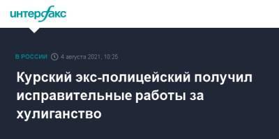Курский экс-полицейский получил исправительные работы за хулиганство