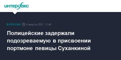 Полицейские задержали подозреваемую в присвоении портмоне певицы Суханкиной