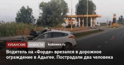Водитель на «Форде» врезался в дорожное ограждение в Адыгее. Пострадали два человека