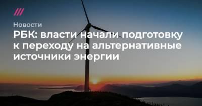 РБК: власти начали подготовку к переходу на альтернативные источники энергии