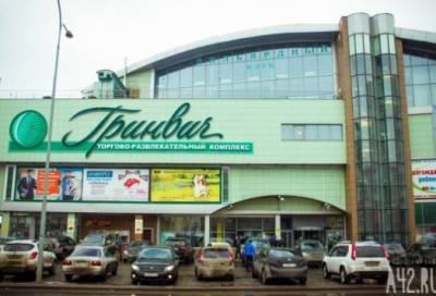 Названа причина закрытия ТРК «Гринвич» в Кемерово