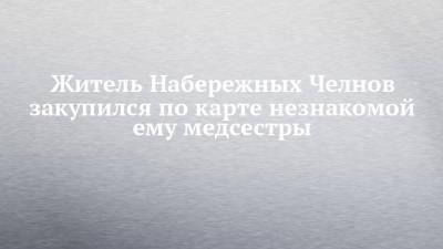 Житель Набережных Челнов закупился по карте незнакомой ему медсестры