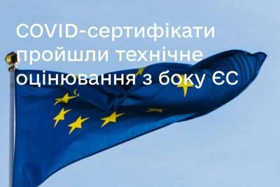 Українські COVID-сертифікати в Дії успішно пройшли технічне оцінювання в Євросоюзі