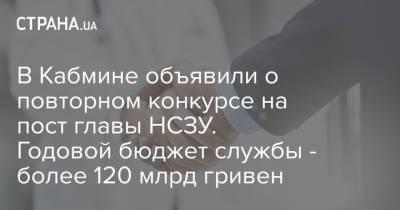 В Кабмине объявили о повторном конкурсе на пост главы НСЗУ. Годовой бюджет службы - более 120 млрд гривен