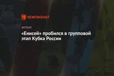 «Енисей» пробился в групповой этап Кубка России