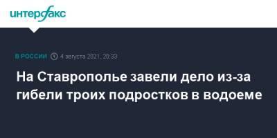 На Ставрополье завели дело из-за гибели троих подростков в водоеме