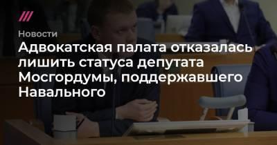Адвокатская палата отказалась лишить статуса депутата Мосгордумы, поддержавшего Навального