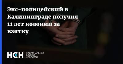 Экс-полицейский в Калининграде получил 11 лет колонии за взятку