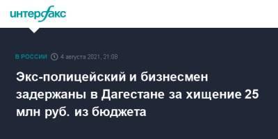 Экс-полицейский и бизнесмен задержаны в Дагестане за хищение 25 млн руб. из бюджета