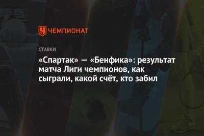 «Спартак» — «Бенфика»: результат матча Лиги чемпионов, как сыграли, какой счёт, кто забил