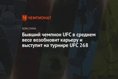 Бывший чемпион UFC в среднем весе возобновит карьеру и выступит на турнире UFC 268