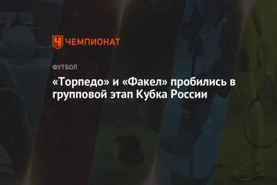 «Торпедо» и «Факел» пробились в групповой этап Кубка России