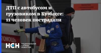 ДТП с автобусом и грузовиком в Кузбассе: 11 человек пострадали