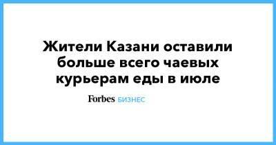 Жители Казани оставили больше всего чаевых курьерам еды в июле