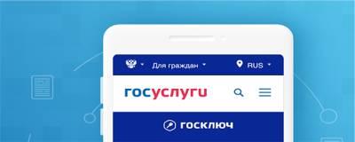 Минцифры запустило приложение «Госключ» для дистанционного подписания договоров