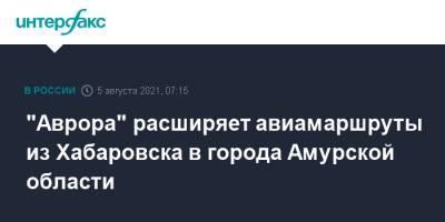 """""""Аврора"""" расширяет авиамаршруты из Хабаровска в города Амурской области"""