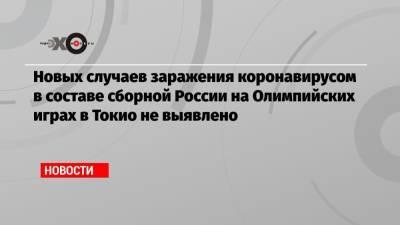 Новых случаев заражения коронавирусом в составе сборной России на Олимпийских играх в Токио не выявлено