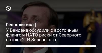 Геополитика | У Байдена обсудили с восточным флангом НАТО риски от Северного потока-2. И Зеленского