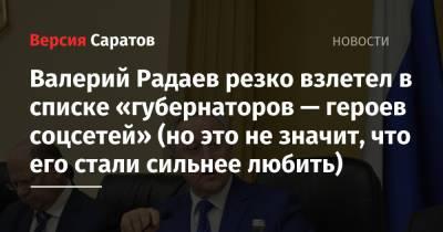 Валерий Радаев резко взлетел в списке «губернаторов — героев соцсетей» (но это не значит, что его стали сильнее любить)