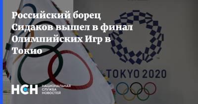 Российский борец Сидаков вышел в финал Олимпийских Игр в Токио