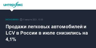 Продажи легковых автомобилей и LCV в России в июле снизились на 4,1%