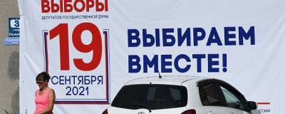 В ЦИК прокомментировали отказ БДИПЧ ОБСЕ на посещение выборов в Госдуму