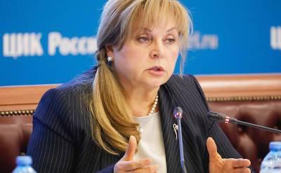 Памфилова оценила отказ ОБСЕ отправлять наблюдателей на выборы в Госдуму